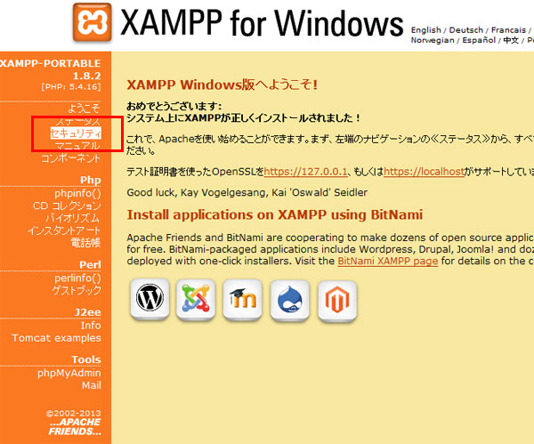 xampp07