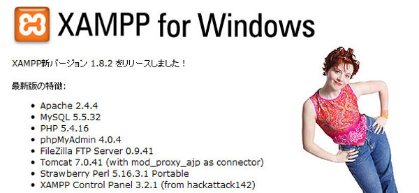 apache-friends---xampp-for-windows_1372556889542