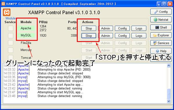 xampp_starting03
